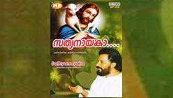SATHYANAYAKA CHRISTIAN  SONGS (Malayalam) By  K.J. Yesudas