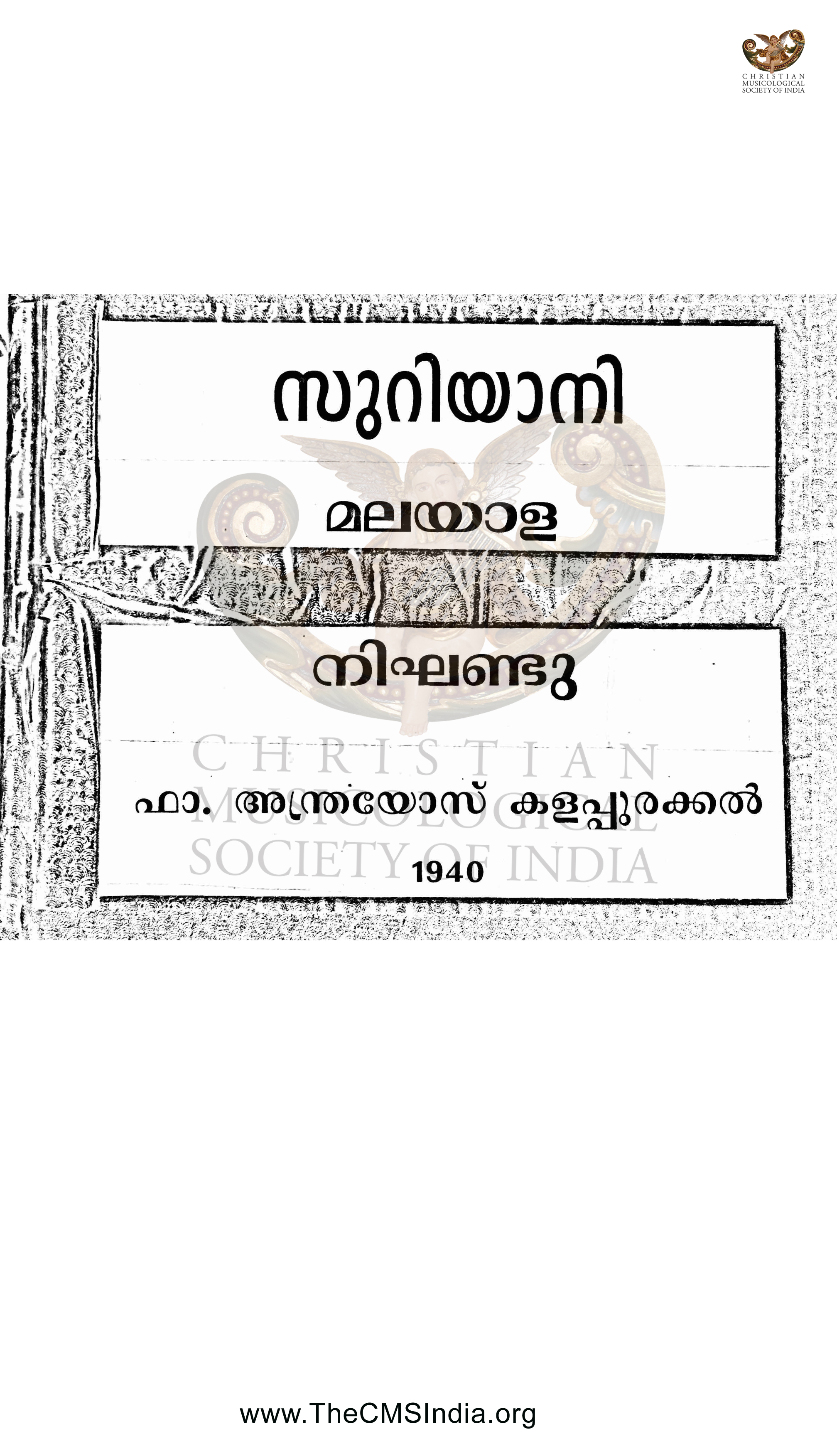 Work on process meaning in malayalam