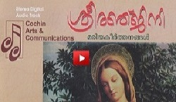 Sree Ranjini Marian Devotional Songs