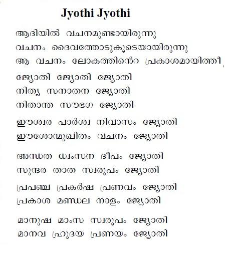 Jyothi Jyothi- Lyrics