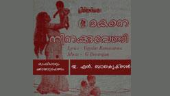 Christian Devotional Song from Movie  Makane Ninakku Vendi  (1971)