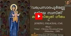 Varaprasada Poornne Maria Swasthi - Oshana