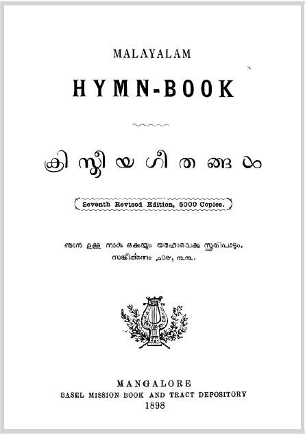 malayalam bhajana pattukal lyrics pdf 129