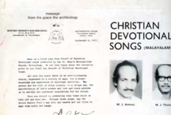 CHRISTIAN DEVOTIONAL SONGS (Mal) - By P. JAYACHANDRAN / VINCENT/ S.JANAKI / AMBILI