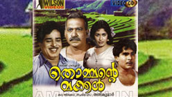 Christian Devotional Song from Movie THOMMANTE MAKKAL (1965)