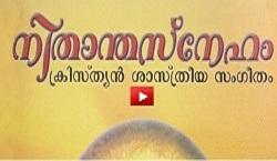 Nidantha Sneham Christian classical music